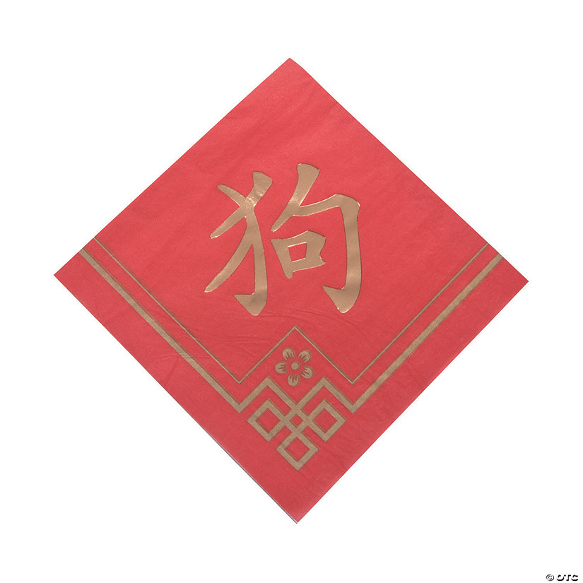 Year of the Dog Luncheon Napkins